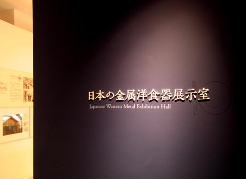 燕市産業史料館 その①_d0156336_23293283.jpg