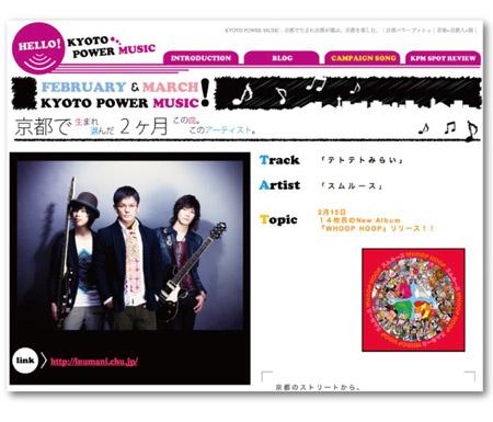 京都パワーミュージック 2&3月 。_e0170538_1234493.jpg