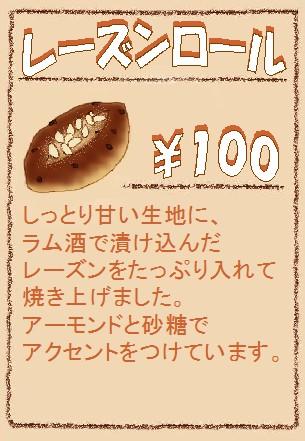 ロールパン_e0256147_1834720.jpg