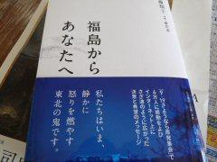 福島からあなたへ_f0019247_1805821.jpg