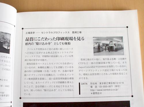 ニュープリンティング株式会社「月刊プリテックステージ」記事掲載_a0168049_1543861.jpg