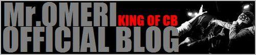 Mr.OMERIとして活動する本業ブログです。