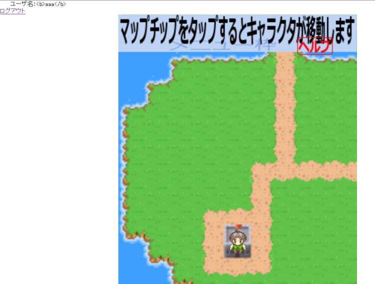 Webゲーム試作のサーバ連携を作っています。_a0007210_22403213.jpg