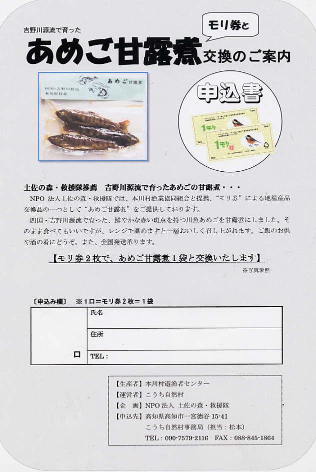 モリ券による「通販情報」④ _a0051612_16473054.jpg