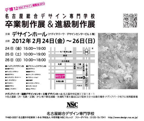 NSCデザイン博覧会2012開催しています。_b0110019_14383233.jpg