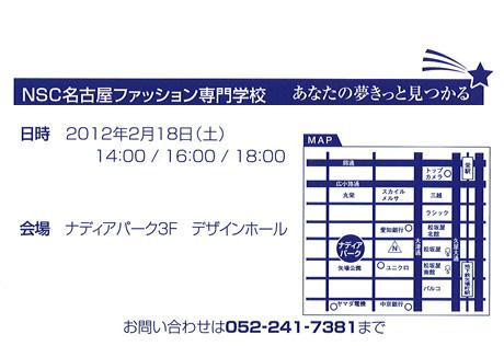 名古屋ファッション専門学校ファッションフェスティバル2012_b0110019_14514817.jpg
