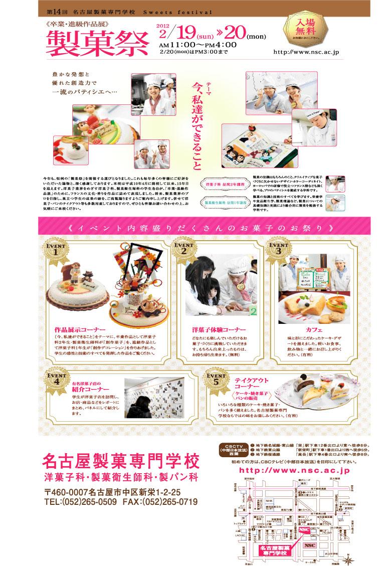 本日11時より名古屋製菓専門学校の第14回製菓祭開催します。 _b0110019_1711149.jpg