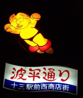 関西逍遥_d0247023_040950.jpg