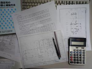 木造住宅の耐震診断_b0244939_1745369.jpg