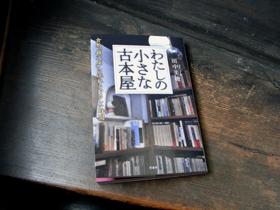 小さな古本屋_c0202060_1145064.jpg