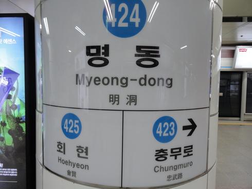 10月 1泊2日のソウル旅行 その9「ロッテマートでお買い物その2」 _f0054260_20443871.jpg