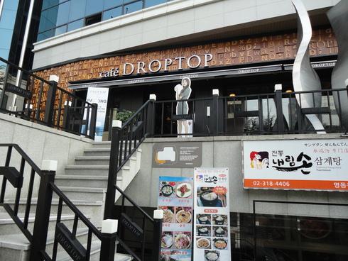 10月 1泊2日のソウル旅行 その9「ロッテマートでお買い物その2」 _f0054260_2051597.jpg