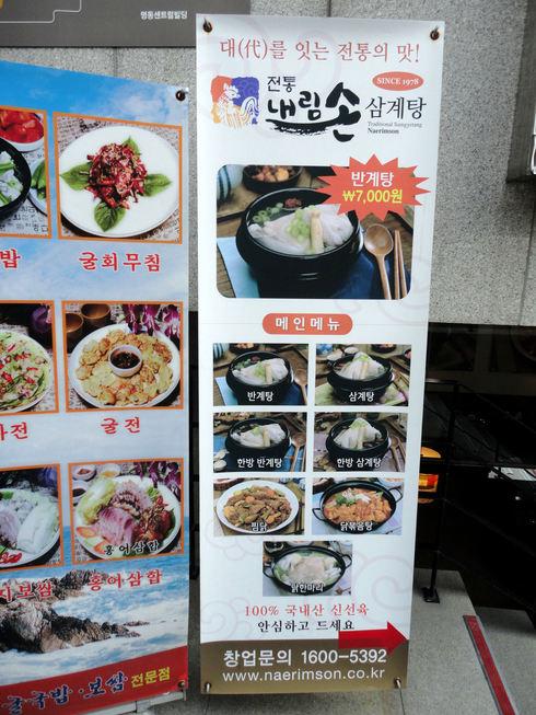 10月 1泊2日のソウル旅行 その9「ロッテマートでお買い物その2」 _f0054260_21132059.jpg