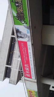 2012/2/21 倉木麻衣 市原市民会館_d0144184_2218431.jpg