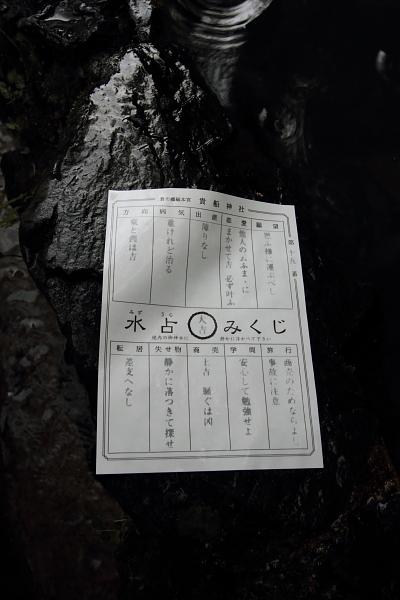 貴船神社_e0051888_2252593.jpg
