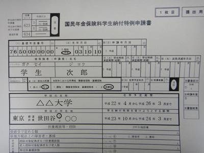 国民年金保険料学生納付特例申請書 (上)_d0132289_124061.jpg