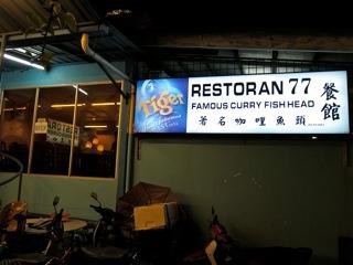 Penang 2011/2012 - (15) : Restaurants in Georgetown_d0010432_214935.jpg