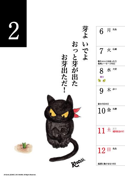 2月6日~2月12日 クロッチカレンダー_f0193056_193936.jpg