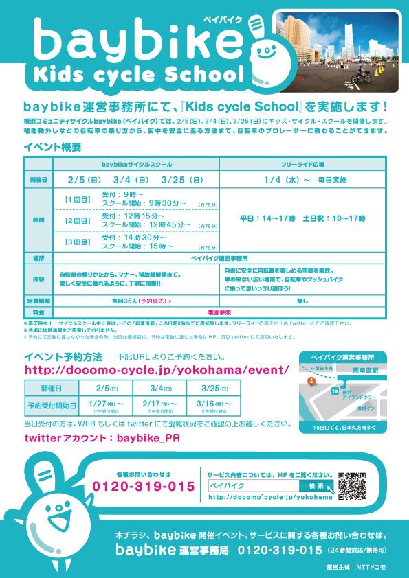 2月5日はBay Bikeキッズスクール開催_f0156271_1524313.jpg