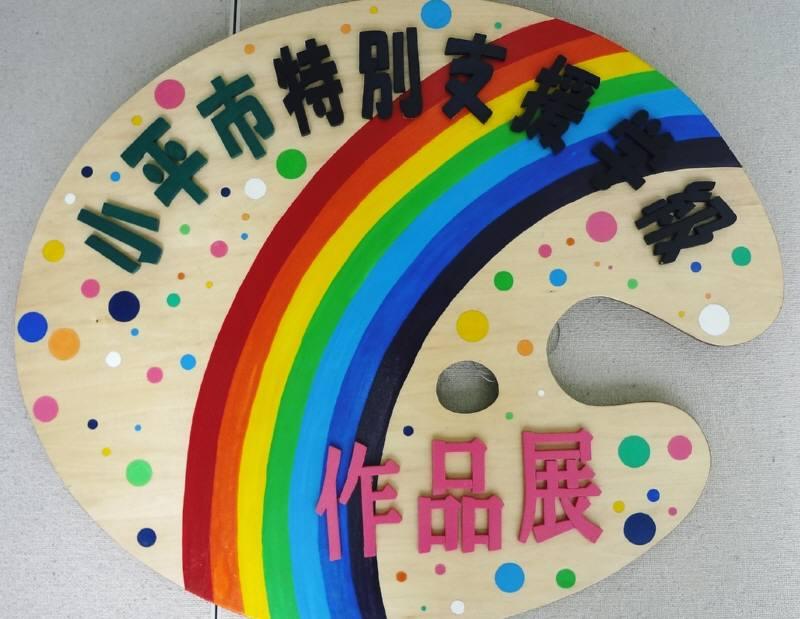 小平市特別支援学級合同作品展_f0059673_918418.jpg
