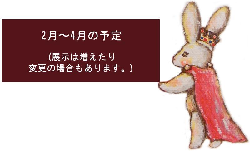 【お知らせ】2月〜4月の予定_f0223074_21314560.jpg