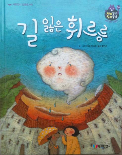 「まいごのきたかぜ」in韓国_b0120877_11214253.jpg