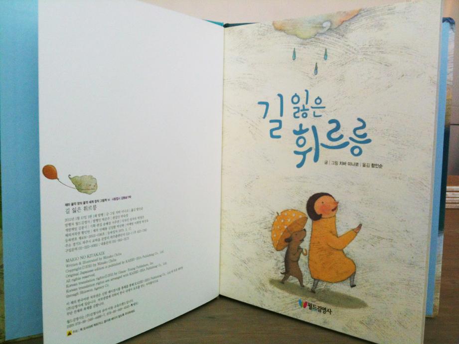 「まいごのきたかぜ」in韓国_b0120877_1122113.jpg