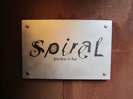 kitchen&bar SPIRAL / 本町のやさしいイタリアン_e0209787_10294621.jpg
