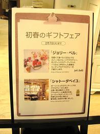 阪神百貨店さん始まりました!_e0188003_2342564.jpg