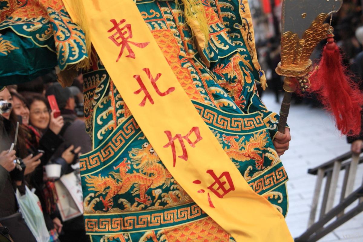 祝舞遊行 「中華街大通り」篇_f0157812_2051995.jpg