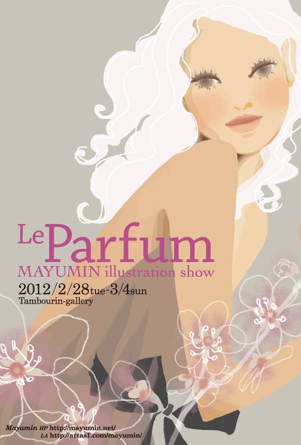 個展『Le Parfum パルファン』_f0172313_2334273.jpg