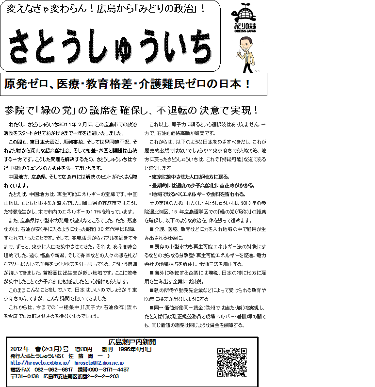 「広島瀬戸内新聞」春号発行スタートです_e0094315_9143152.png