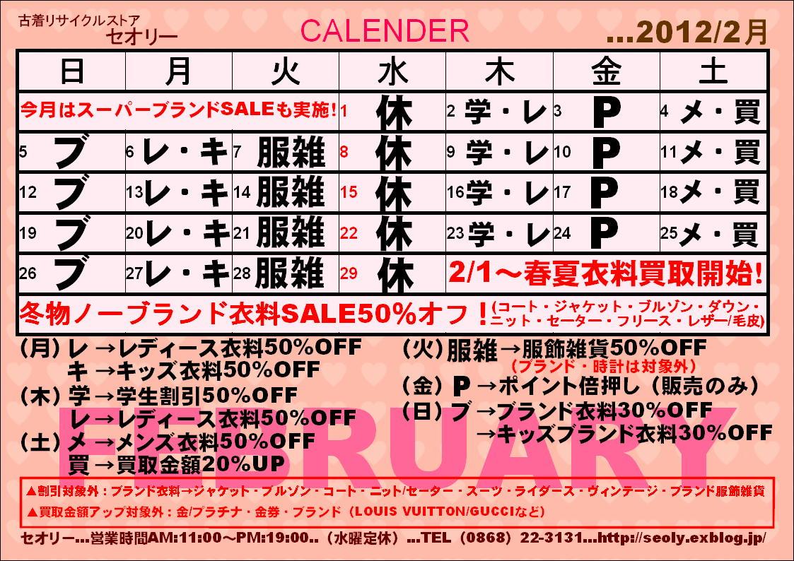 2月のイベント☆_c0170520_1634301.jpg