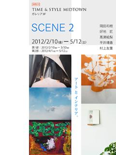 村上友重さん グループ展出展のお知らせ_b0187229_12583561.jpg