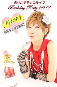 「長谷川明子ソロライブ ~Birthday Party 2012~」先行購入券 プレゼントキャンペーン実施中!_e0025035_13344446.jpg