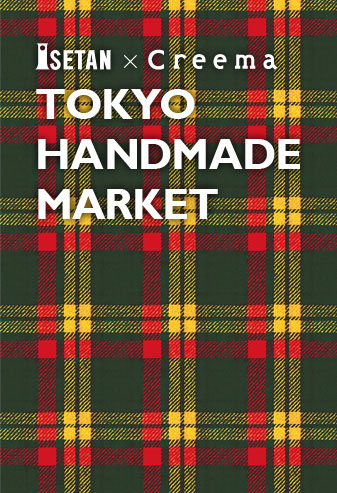 ISETAN × Creema TOKYO HANDMADE MARKET_a0137353_122976.jpg