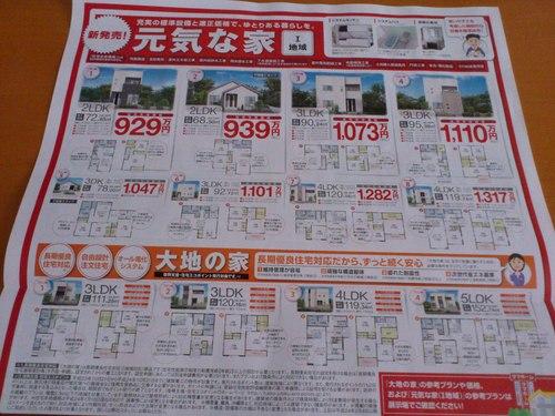 タマホームの折り込み広告_b0106766_2351837.jpg