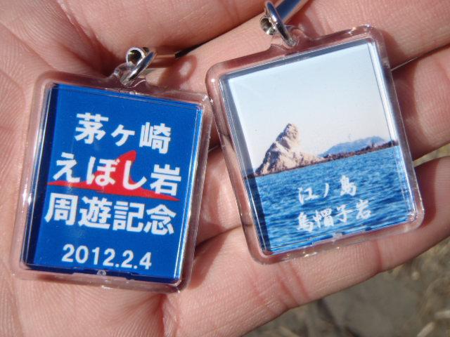 茅ヶ崎 えぼし岩 周遊船 記念 ストラップ_f0089978_221380.jpg