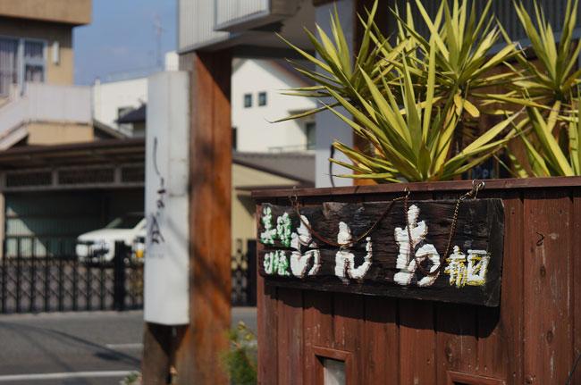 近所の飲食店