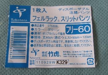 f0003283_16475817.jpg