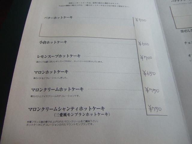 三愛_f0076001_132384.jpg