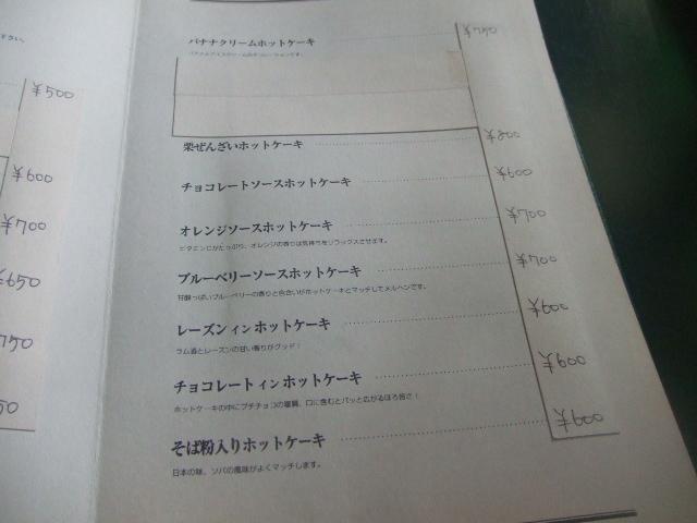 三愛_f0076001_1324610.jpg