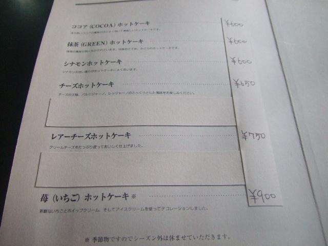 三愛_f0076001_1332450.jpg