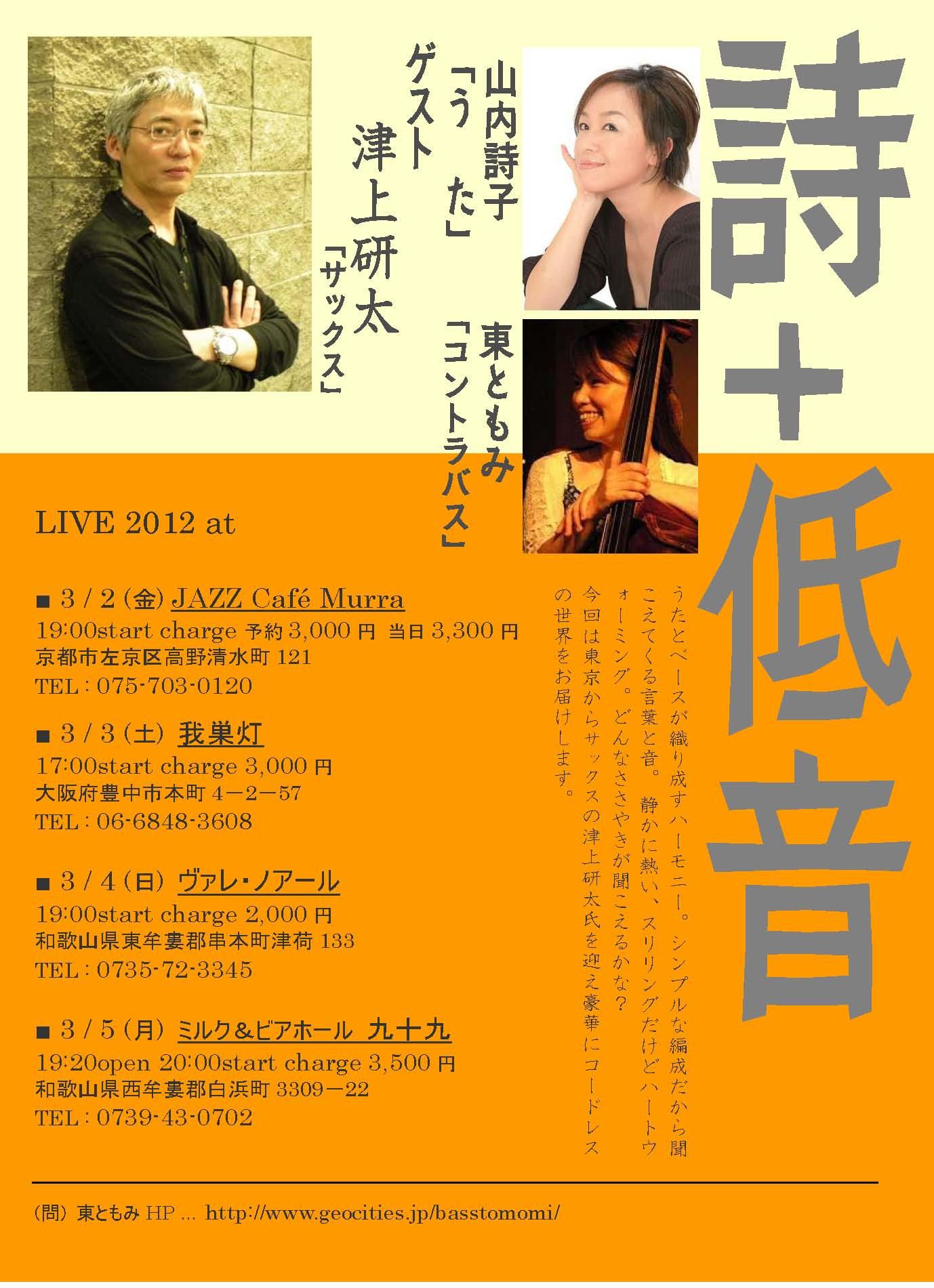 「詩+低音」3月は津上研太さんと関西ツアー!!!SPECIAL!!!_f0042307_21203565.jpg