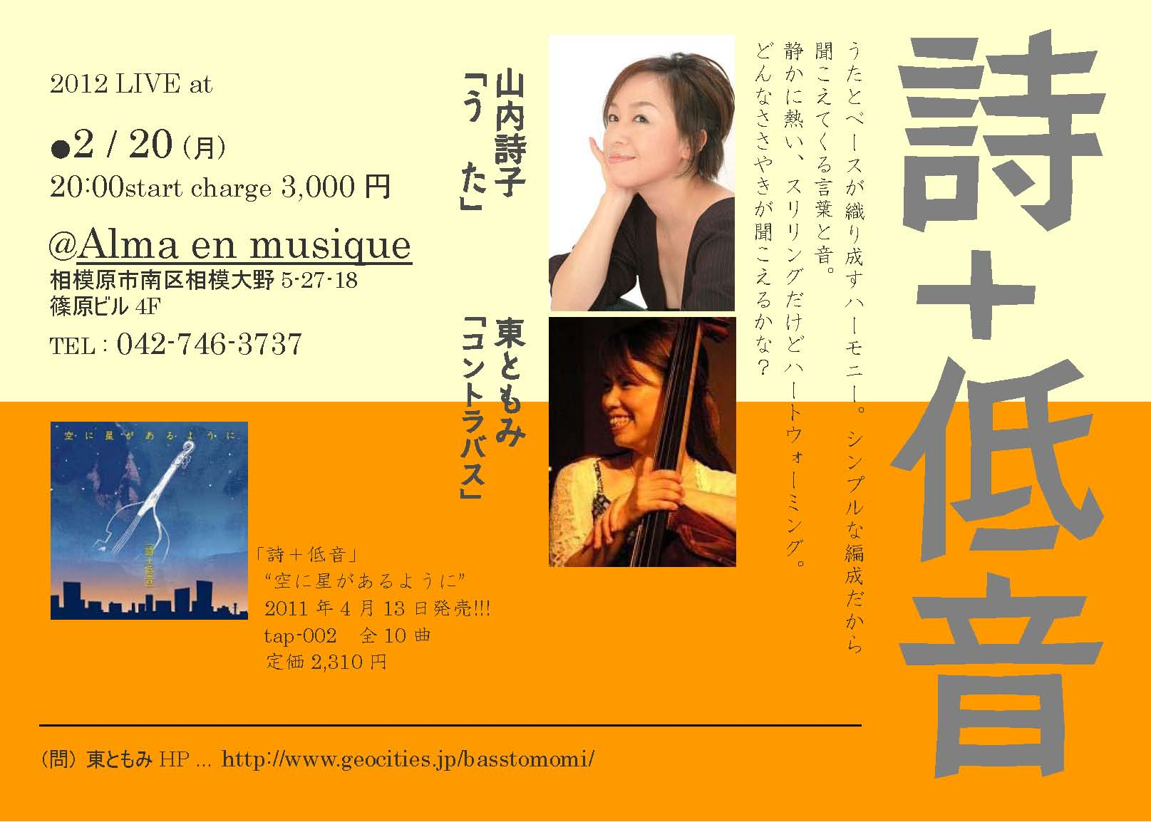 「詩+低音」2012年は関東から始まります♪_f0042307_2185437.jpg