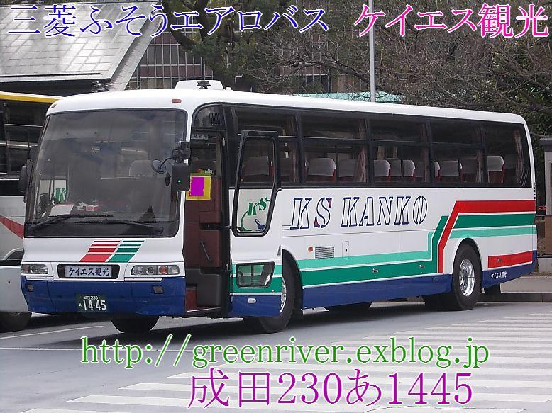 ケイエス観光 成田1445_e0004218_20144650.jpg