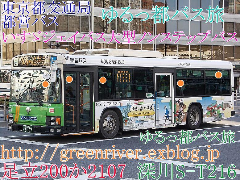 東京都交通局 S-T216_e0004218_20412099.jpg