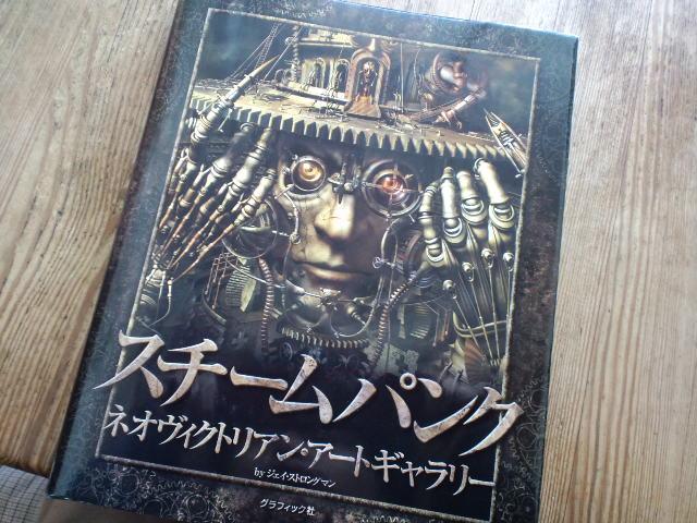 ついに日本語版出版です!_e0209927_0251131.jpg