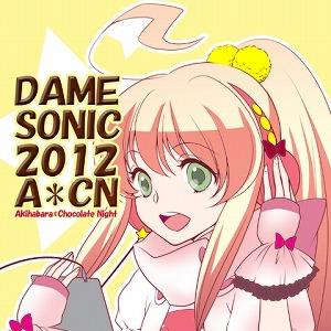 『DAME SONIC 2012-Akihabara*Chocolate Night-』 開催_e0025035_15322160.jpg