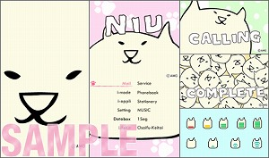 "Every Little Thingの持田香織がデザインした、究極の脱力系猫キャラクター""NIU COMMUNICATION""_e0025035_15544325.jpg"